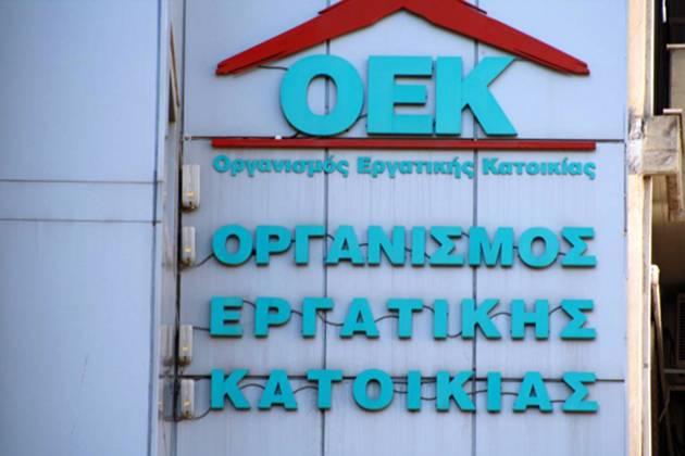 Λάρισα: Στο κτίριο του πρώην ΟΕΚ μετακομίζουν οι Υπηρεσίες Επιτρόπου