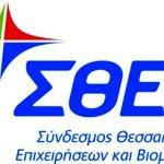 Επιδοτούμενα προγράμματα Συμβουλευτικής Εξαγωγών από ΣΘΕΒ και ΕΕΔΕ