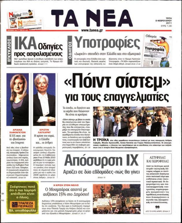 Τέλος ο Λακόπουλος από τα «Νέα»