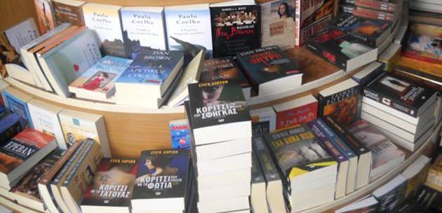 Ενιαία τιμή για τα βιβλία