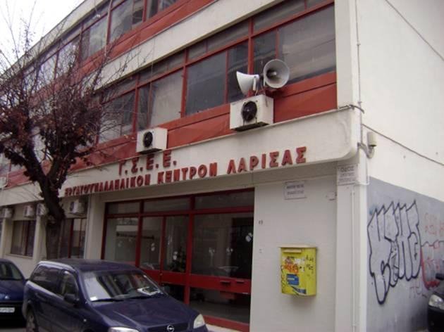 Σύσκεψη για την απεργία της 30ης Μαΐου στο ΕΚΛ