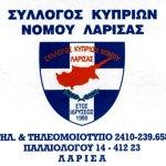 Συνεστίαση του Συλλόγου Κυπρίων