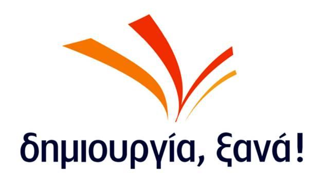 «Δημιουργία, Ξανά»: Νέο συμβούλιο στην Περιφερειακή Οργάνωση Θεσσαλίας