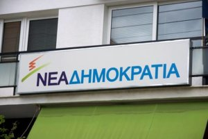 Έναρξη διεργασιών για τις αυτοδιοικητικές εκλογές στη ΝΟΔΕ Λάρισας