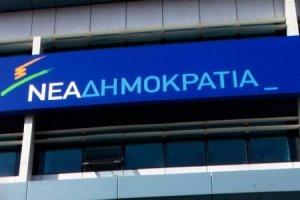 ΝΔ: Υπεύθυνοι Θεματικών Τομέων της ΔΗΜ.Τ.Ο. Τυρνάβου