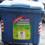 «Τραγική η κατάσταση έξω από τους κάδους ανακύκλωσης»