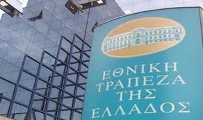 Στο ΑΣΕΠ οι πίνακες των 122 επιτυχόντων της Εθνικής Τράπεζας