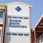 Νέο προπτυχιακό πρόγραμμα του ΕΑΠ στη δημόσια διοίκηση