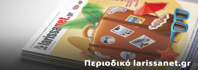 Περιοδικό Larissanet.gr