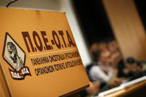 Τα αποτελέσματα των εκλογών της ΠΟΕ – ΟΤΑ
