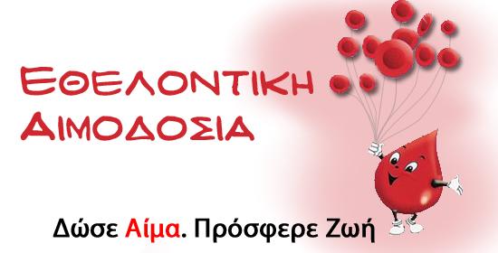 Εθελοντική αιμοδοσία στη Δολίχη