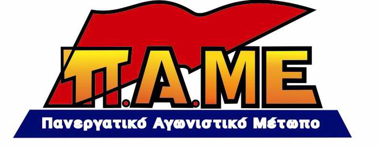 ΠΑΜΕ: «Απλήρωτοι εργαζόμενοι στην καθαριότητα κτηρίων του ΟΑΕΔ»