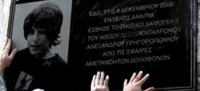 Συλλαλητήριο στη Λάρισα για τα 9 χρόνια από την δολοφονία του Αλέξανδρου Γρηγορόπουλου
