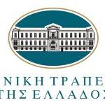 Πότε θα γίνει ο διαγωνισμός για 122 θέσεις στην Εθνική Τράπεζα