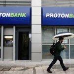 Νέες διώξεις για «θαλασσοδάνεια» 38 εκατ. € της Proton Bank
