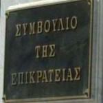 Εγκρίθηκαν από το ΣτΕ 2.136 προσλήψεις κατά την προεκλογική περίοδο