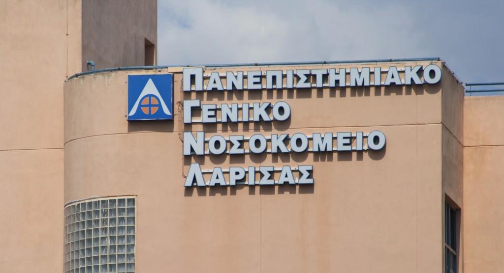 Πανεπιστημιακό Γενικό Νοσοκομείο Λάρισας. Φωτ. αρχείου larissanet