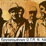 Συνδικάτο ΟΤΑ ν. Λάρισας: Απλήρωτοι εργαζόμενοι μέσω ΕΣΠΑ