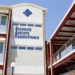 4.790 θέσεις στο Ελληνικό Ανοικτό Πανεπιστήμιο