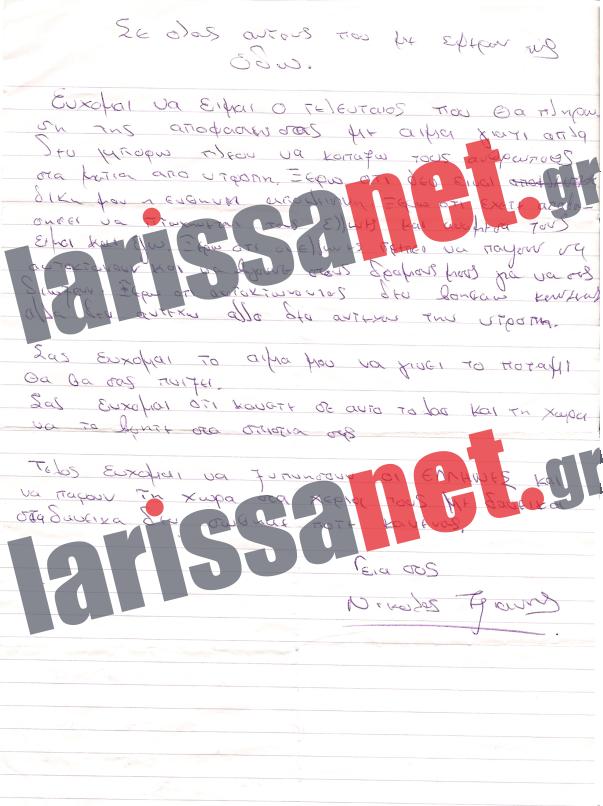Αυτοκτόνησε στέλεχος των Ανεξάρτητων Ελλήνων στη Λάρισα - Δείτε το γράμμα που άφησε