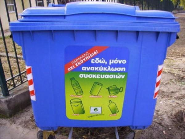 Και ομως: Οι Ελληνες ανακυκλώνουν