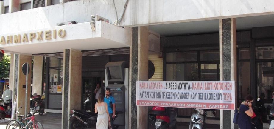 Σύλλογος Υπαλλήλων Δήμων για απαγόρευση διαδηλώσεων