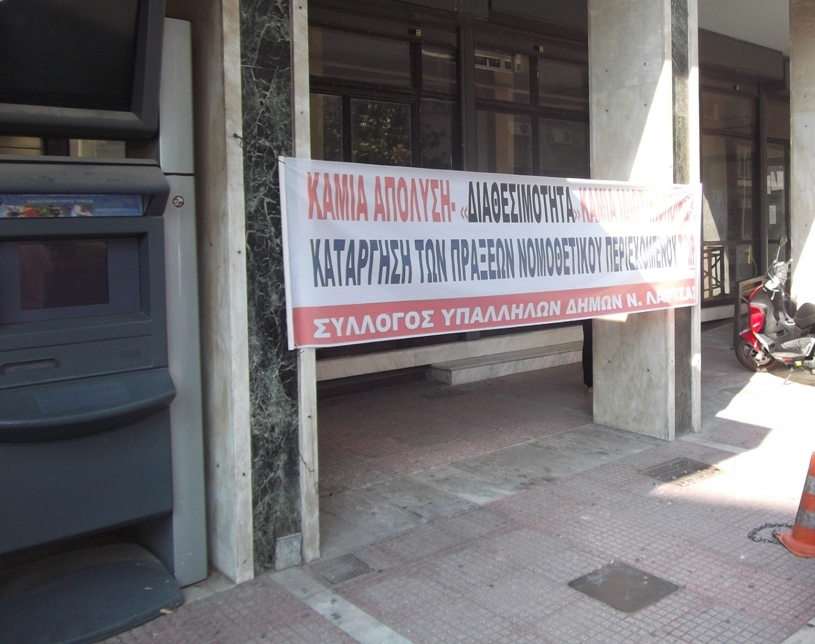 Απεργία υπαλλήλων του δήμου Λαρισαίων