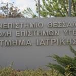 Πρωτοπορεί η Ιατρική του Πανεπιστημίου Θεσσαλίας