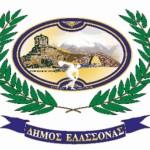 Το ΥΠΕΣ στέλνει χρήματα στο Δήμο Ελασσόνας