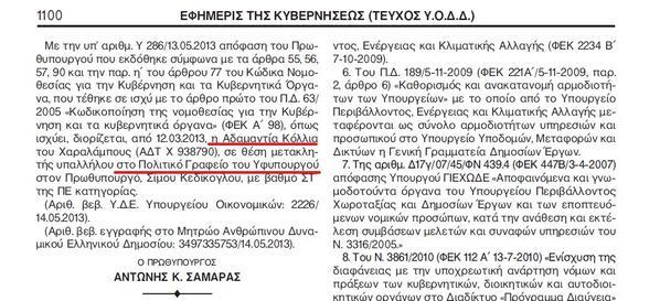 http://static.larissanet.gr/wp-content/uploads/2013/07/201307292139218972.jpg