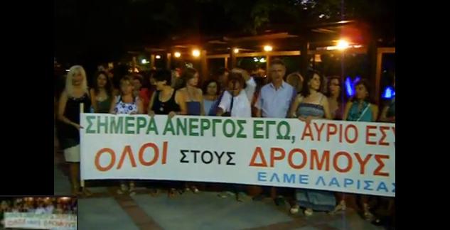 ΕΛΜΕ: Ψήφισμα συμπαράστασης σε συνδικαλίστρια