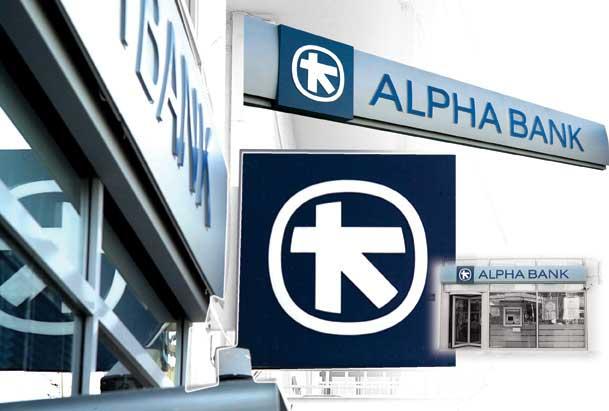Μέχρι 30/9 το πρόγραμμα εθελουσίας εξόδου της Alpha Bank