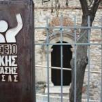 Κάλεσμα του Μουσείου Εθνικής Αντίστασης στα μέλη των ΚΑΠΗ