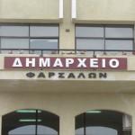 «Μνηστήρες» για το Δήμο Φαρσάλων