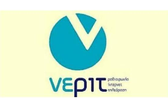 Προκήρυξη ΑΣΕΠ για 259 θέσεις στη ΝΕΡΙΤ