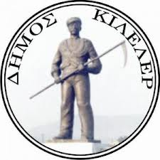 Δήμος Κιλελέρ: Αναβολή εκδήλωσης λόγω της τραγωδίας στη Αττική