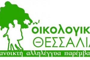 «Οικολογική Θεσσαλία» για τη συγχώνευση Πανεπιστημίου – ΤΕΙ