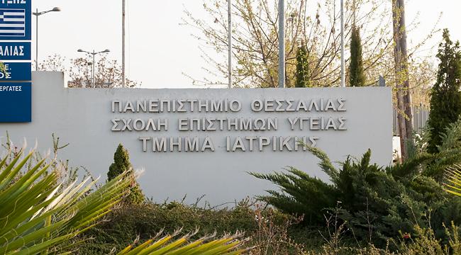 Θέση εργασίας διοικητικού υπαλλήλου στο Πανεπιστήμιο Θεσσαλίας