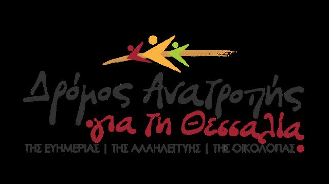 Εναντίον της Μελέτης του ΠΕΠ Θεσσαλίας ο «Δρόμος Ανατροπής»