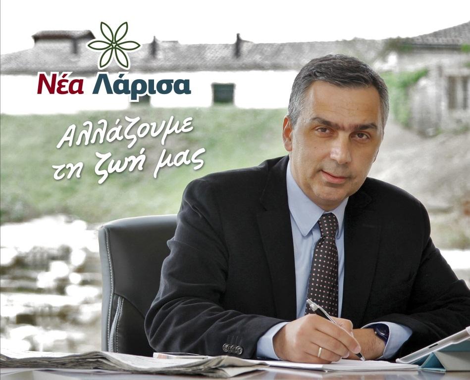 200 ευρώ για εγγραφή στη «Νέα Λάρισα»!