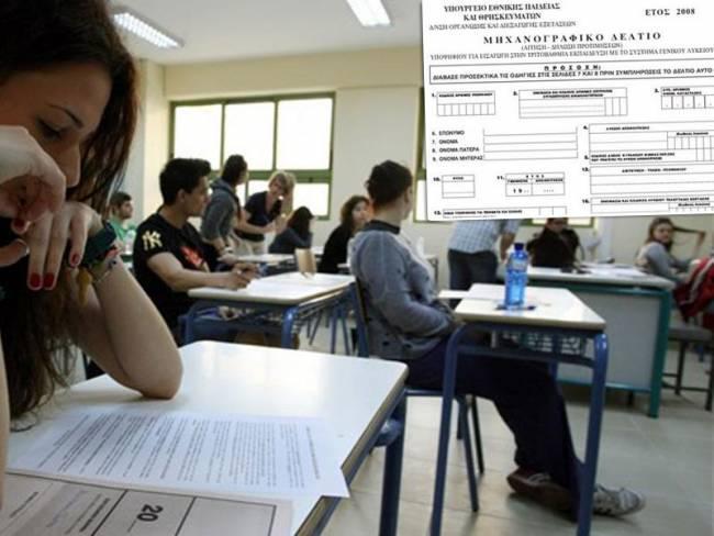 Δ/νση Δευτεροβάθμιας Λάρισας: Συνεχίζεται η υποβολη μηχανογραφικών