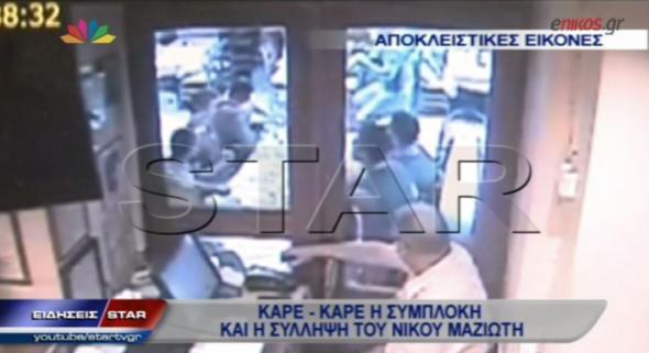 Καρέ-καρέ η συμπλοκή του Μαζιώτη με τους αστυνομικούς (video)
