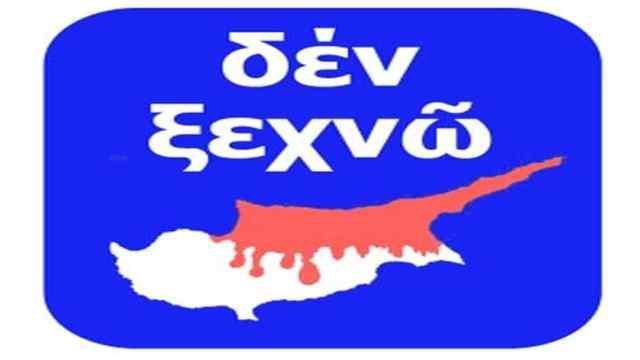 Φάκελος Κύπρου 1974*