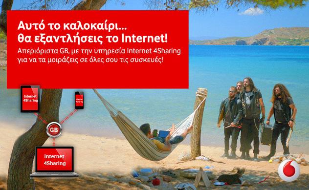 Vodafone: Αυτό το καλοκαίρι, απεριόριστα GΒ