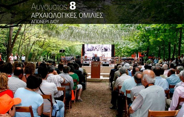 Αρχαιολογικές ομιλίες στο Αγιονέρι Δίου