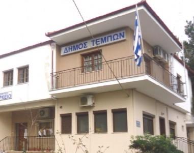 Προτάσεις για εντάξεις έργων στον Δήμο Τεμπών