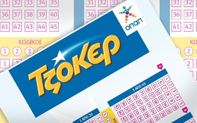 Οι τυχεροί αριθμοί στο τζόκερ