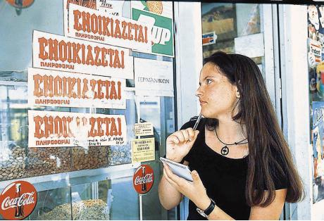 Φοιτητικά διαμερίσματα για όλα τα βαλάντια στη Λάρισα