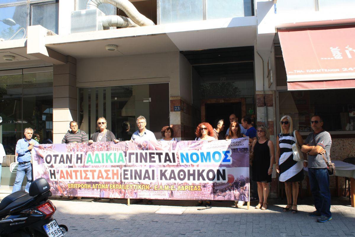 Εκπαιδευτικοί διαμαρτυρήθηκαν στην Περιφερειακή Διεύθυνση