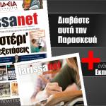 Διαβάστε στη νέα Larissanet: «Νυστέρι» στις εξετάσεις